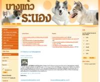 บางแก้ว ระนอง - bangkaewranong.com