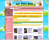 โลว์ไพรส์ซีรีส์ - lowprice-serie.com