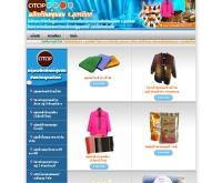 ผลิตภัณฑ์ชุมชน จังหวัดอุตรดิตถ์ - uttaraditproduct.com