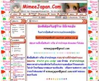 มิมีเจแปน - mimeejapan.com