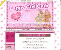 แฮปปี้เกิรล์คลับ - happygirlclub.com