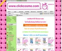 คลิ๊กคอสเม - clickcosme.com