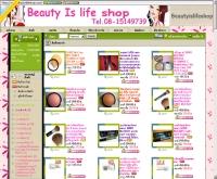 บิวตี้ไลฟ์ช็อป - beautyislifeshop.com