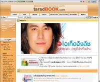 ตลาดบุ๊ค - taradbook.com