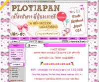 พลอยเจเปน  - ployjapan.com