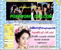 พงศ์พงศ์ดีวีดี - pongpongdvd.com