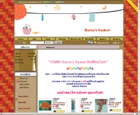 บาเรนบาสเก็ต - barenbasket.com
