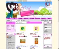 ไบท์ตี้แน้นสลิม - brightenandslim.com