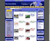 บายคัมเซลโก - buycomesellgo.com