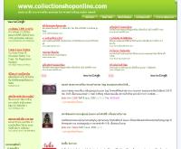 คอลเลคชั่นชอปออนไลน์  - collectionshoponline.com