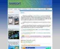ห้างหุ้นส่วนจำกัด เดวาซอฟท์ - devasoft.co.th