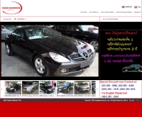 ดวงโชว์รูมคาร์เซ็นเตอร์ - duangshowroomcar.com