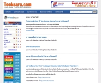 ทุกสาระ ดอทคอม - tooksara.com/
