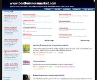 เบสบิสสิเนสมาร์เก็ต - bestbusinessmarket.com