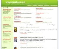 พลาซ่าบุ๊ค - plazabook.com