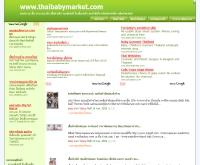 ไทยเบบี้มาร์เก็ตดอทคอม - thaibabymarket.com