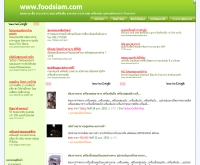 ฟู้ดสยามดอทคอม  - foodsiam.com