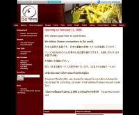 บริษัท บีเนเชอร์ จำกัด - benaturebkk.com