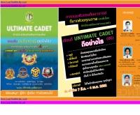 โรงเรียนกวดเข้าเตรียมทหาร Ultimate Cadet - ultimate-cadet.com