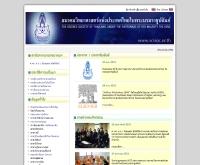 สมาคมวิทยาศาสตร์แห่งประเทศไทย ในพระบรมราชูปถัมภ์ - sc.mahidol.ac.th/scisoc