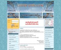เซอร์พระดอทคอม - certificatepra.com