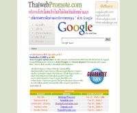 โปรโมทเว็บ โปรโมทเว็บไซต์  - thaiwebpromote.com