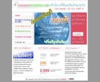 โดเมน เว็บโฮสติ้ง domain hosting reseller colo dedicated  server - thaiwebprovider.com