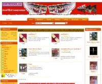ดนตรีอีสานดอทคอม - dontreeisan.com