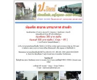 โรงแรม ป.อินน์ - porinn.com