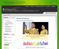 วิถีไทยคลินิคการแพทย์แผนไทย - anticancerclinicthai.com