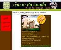 บ้าน ณ ภัส แมนชั่น  - thailandmansion.com