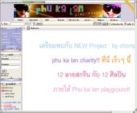 ภูกะรันดอทคอม - phu-ka-lan.com