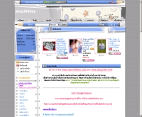ช้อป364เดย์ดอทคอม - shop364day.com