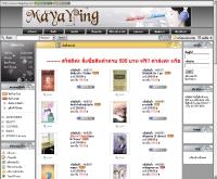 มายาหญิงดอทคอม - mayaying.com