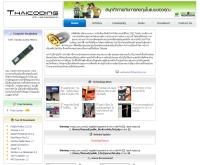 ไทยโค้ดดิ้ง - thaicoding.com