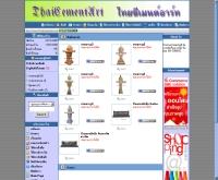 ไทยซีเมนต์อาร์ท - thaicementart.com