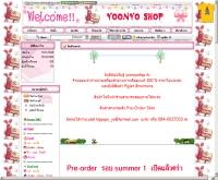 ยูนโยช็อป - yoonyoshop.com