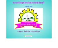 ชมรมนักวิทยุสมัครเล่นอมตะสัมพันธ์ชลบุรี  - vr-amata.com