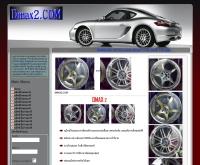 ดีเเม็กซ์ - dmax2.com
