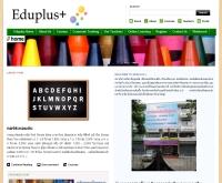 สถาบันกวดวิชาเอ็ดดูพลัส - eduplus4u.com