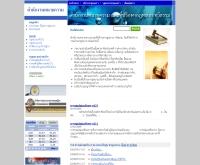 สำนักงานทนายความและที่ปรึกษากฏหมาย ทวีธรรม  - taweetham.com