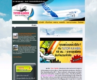 สถาบันกวดวิชาติวเตอร์การบิน - tutorkanbin.com