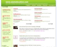 สยามเอ็ดดูเคชั่น - siameducation.com