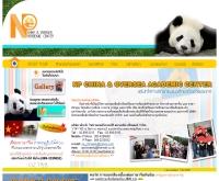 บริษัท เอ็นพี ไชน่า แอนด์ โอเวอร์ซี อคาเดมิค เซ็นเตอร์ จำกัด - npworldstudy.com