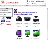 คอมพิวเตอร์แฟร์ - saraburicomputer.com