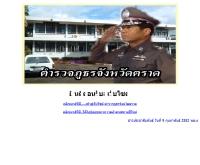 ตำรวจภูธรจังหวัดตราด - trat.police.go.th