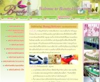 บิวตี้ เฮิร์บ  - beauty-herb.com