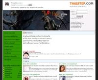 ไทยสเต็ป - thaistep.com