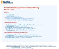 ไทยแลนด์อินเตอร์มาร์ท - thailandintermart.com