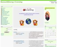 อีเลินนิ่ง โรงเรียนบ้านหมากแข้ง - bmkelearning.com